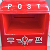 Dirk Palder's Postal Industry Magazine (Test Status) I try to learn social publishing