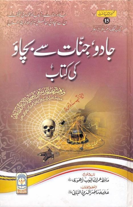 Johar e Sulaimani PDF Book Free Download | Down