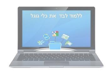 סרטוני הדרכה | Jewish Education Around the World | Scoop.it