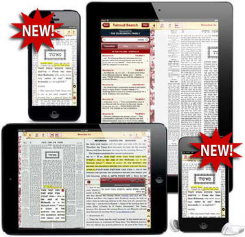 The ArtScroll Talmud App | Engage Your Students : Make Israel & Judaism Exciting! | Scoop.it