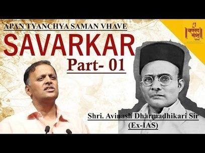Veer Savarkar Hindi Download