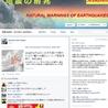 Japan Now 4  地球のつながり方 グローバル人材養成、震災復興