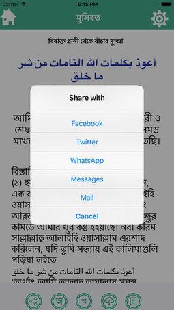 Bangla dua munajat pdf 29 dumbdentefenti s bangla dua munajat pdf 29 fandeluxe Image collections