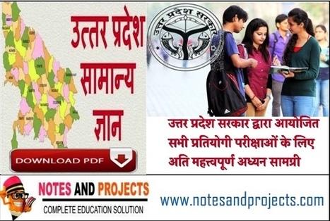 Pradesh samanya gyan pdf uttar