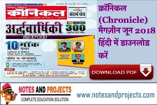 In hindi magazine pdf chronicle