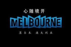 Tourism Victoria seeks media agency to boost Chinese visitors to ... | Australian Tourism Export Council | Scoop.it