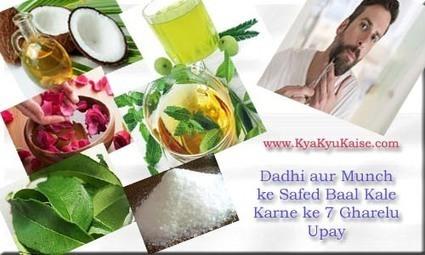 Dadhi aur Munch ke Safed Baal Kale Karne ke Upay' in Health Tips in