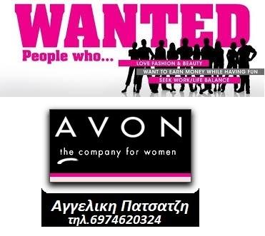 ΕΓΓΡΑΦΗ ΣΤΗΝ AVON | AVON COSMETICS | Scoop.it
