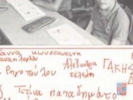 Παίρνοντας τα πράγματα από την αρχή : Η πρώτη επετηρίδα του σχολείου το 1981.... | TA NEA TOY LFH | Scoop.it
