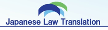 (JA) (EN) - Japanese Law Translation | Japanese Ministry of Justice | Glossarissimo! | Scoop.it