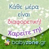 www.babyzone.gr