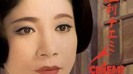 Chiemi Eri, indispensable réédition | France culture | Actualité du Japon dans les médias français | Scoop.it