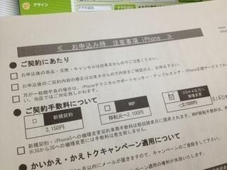 iPhone 5予約完了。ソフトバンクにしました!! その理由は... | smartphone_jp | Scoop.it