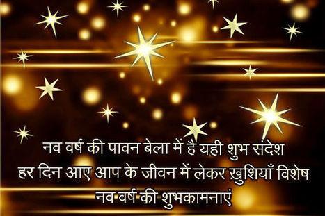 Delightful New Year Shayari 2017, Naye Saal Ki Shayari 2017