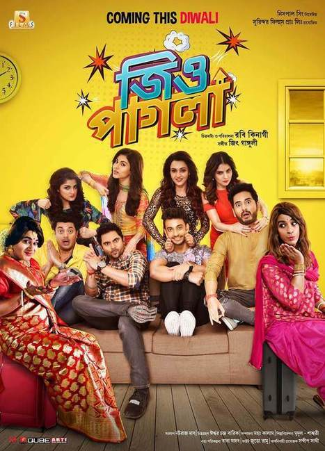 Season Of The Witch Bengali Movie Mp3 Song Download