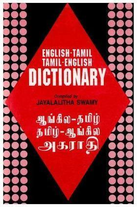 Lifco english to tamil dictionary ebook free do lifco english to tamil dictionary ebook free download fandeluxe Images