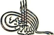 La calligraphie arabe dans tous ses états à Fès - libération   J'écris mon premier roman   Scoop.it