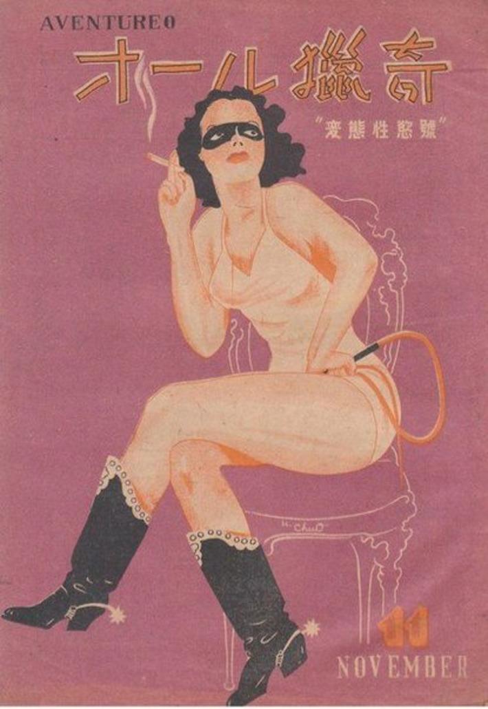 Vintage Fetish Smoking Domme Art | Sex History | Scoop.it