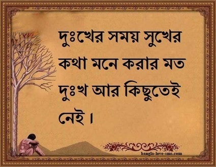 Bengali Sad Quotes Sad Love Quotes In Bengali B