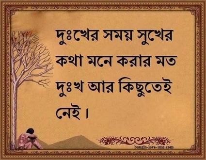 Bengali sad quotes sad love quotes in bengali b