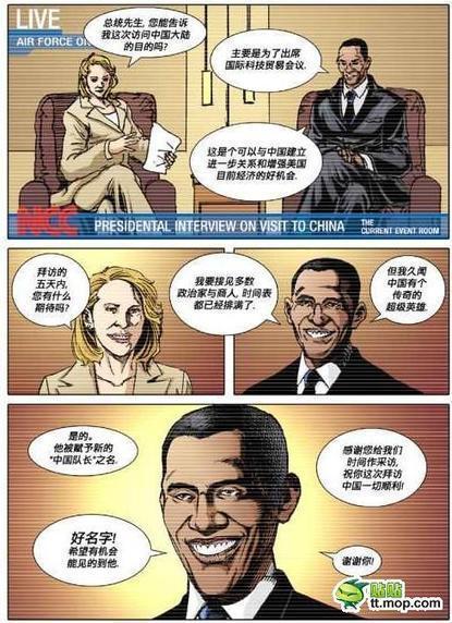 The world's new superhero: Captain China | Offbeat China | Histoire geo Terminale (programmes 2012) | Scoop.it