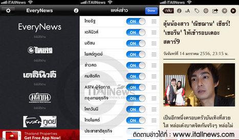 Review EveryNews แอพพลิเคชั่นอ่านข่าว จากหนังสือพิมพ์ 13 ฉบับ (แอปอ่านข่าว) บน iPad, iPhone | iTAllNews | Scoop.it