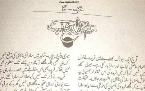 Mata E Jaan Novel Pdf 14