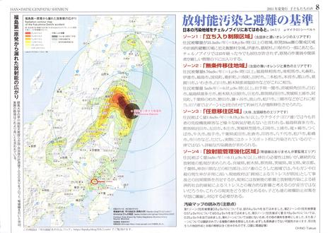 YukioHayakawaMap401dpi1.jpg (4677x3307 pixels) | Mapping & participating: Fukushima radiation maps | Scoop.it
