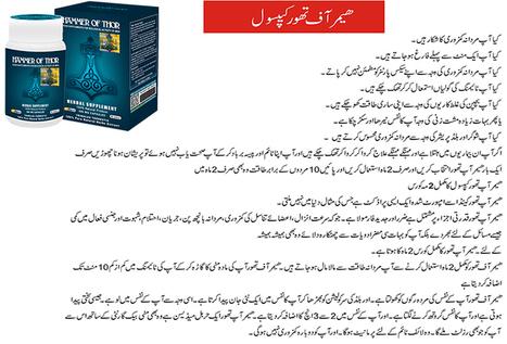 original hammer of thor in pakistan 30 capsules