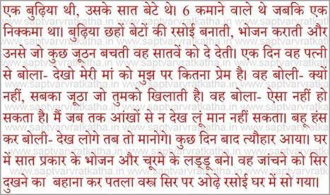 Santoshi maa vrat katha in hindi pdf download santoshi maa vrat katha in hindi pdf download fandeluxe Choice Image