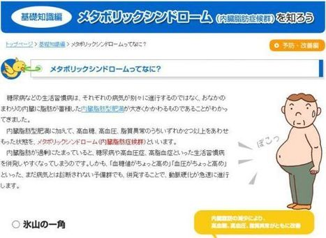 Japon : si t'es gros t'es hors-la-loi !   Tout est relatant   Scoop.it