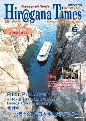 Uz-Translations - Language Portal : Japanese, Press (Japanese) : Hiragana Times - 320 - june 2013 | AUSIT | Scoop.it