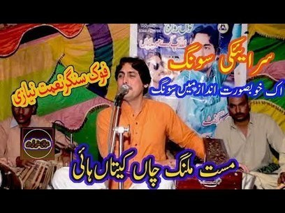 Saraiki Song Mp3 Saraiki Song Pakistani Saraiki
