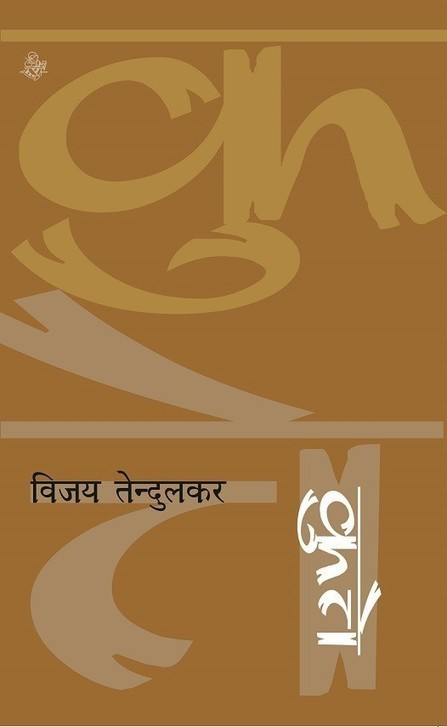 Onconrocasi page 2 scoop khamosh adalat jari hai pdf download fandeluxe Choice Image