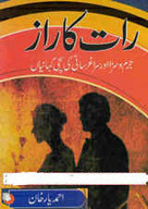 Raat Ka Raaz by Ahmed Yar Khan | Free Online Pdf Books | Free Download Pdf Books | Scoop.it