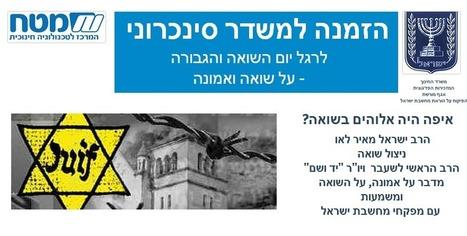 על שואה ואמונה   Jewish Education Around the World   Scoop.it