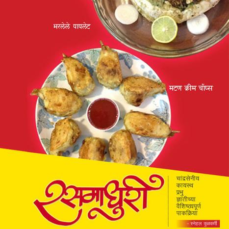 Ckp recipes in marathi language in rasamadhuri ckp scoop ckp food recipes book in marathi rasamadhuri by snehal kulkarni forumfinder Choice Image