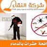 شركة النقاء للخدمات المنزلية تنظيف منازل - مكافحة حشرات - نقل اثاث - كشف تسربات