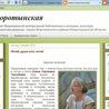 Сормовской библиотечной системе - 40!