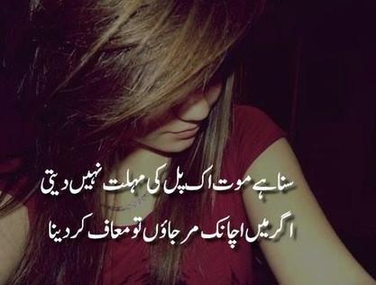 Beautiful urdu poetry sms - sad poetry sms   Sa