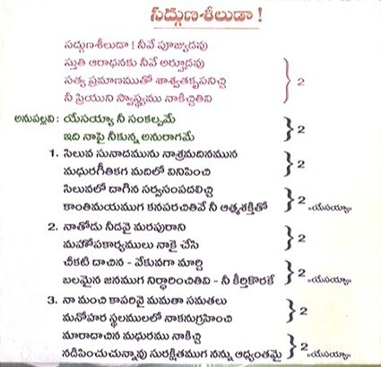 telugu christmas songs lyrics