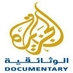 Le regard documentaire dans le monde arabe au prisme des productions d'al-Jazira Documentary | Kinoks [Blog] | Kiosque du monde : Afrique | Scoop.it