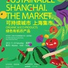 Shanghai Wholehearted Events
