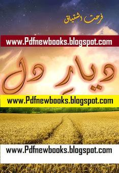 Romantic Urdu Novels, Page 2 | Scoop it