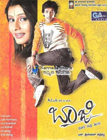 Kannada China Gate Movie Mp3 Songs Free Download