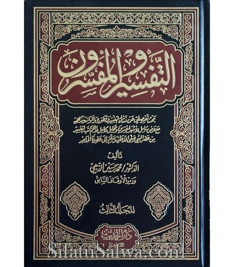Tafsir wal mufassirun pdf download capcalcbat tafsir wal mufassirun pdf download fandeluxe Choice Image