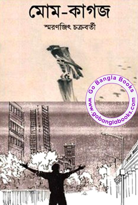 Smaranjit chakraborty ebook free download elt smaranjit chakraborty ebook free download fandeluxe Images