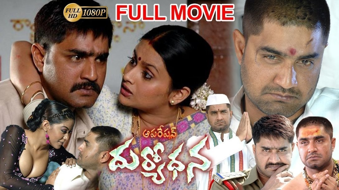 Operation Duryodhana Telugu Full Length Movie  