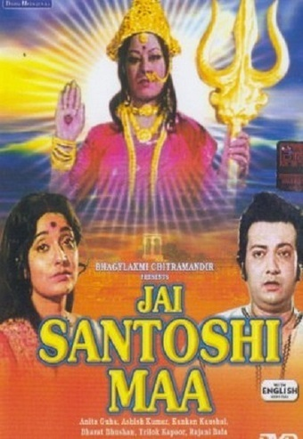Jai Santoshi Maa book in hindi pdf free download