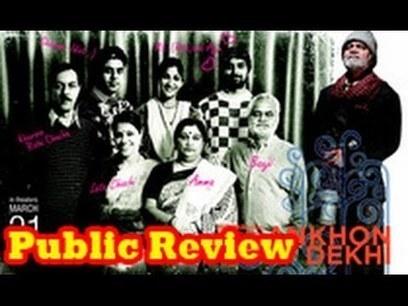 Ankhon Dekhi Tamil Movie Mp3 Song Free Download